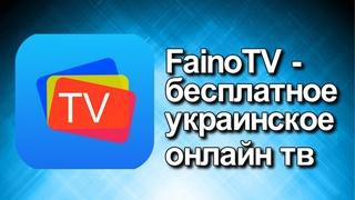 FainoTV - бесплатное украинское онлайн тв