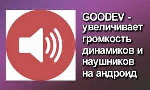 GOODEV — увеличивает громкость динамиков и наушников на андроид