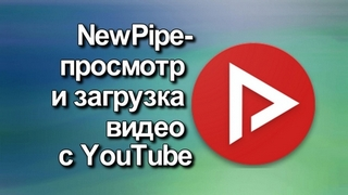 NewPipe-prosmotr-i-zagruzka-video-s-YouTube