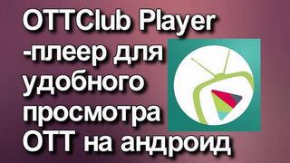 OTTClub Player-плеер для удобного просмотра OTT на андроид
