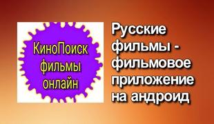 Русские фильмы - фильмовое приложение на андроид