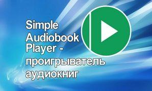 Simple Audiobook Player — проигрыватель аудиокниг