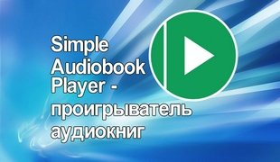 Simple Audiobook Player - проигрыватель аудиокниг