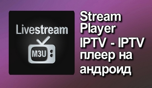 Stream Player IPTV - IPTV плеер на андроид
