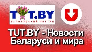 TUT.BY-Novosti-Belarusi-i-mira