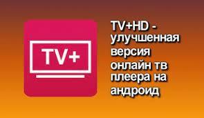 TV+HD - улучшенная версия онлайн тв плеера на андроид