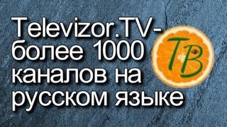Televizor.TV-bolee-1000-kanalov-na-russkom-yazyke