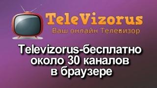 Televizorus-besplatno-okolo-30-kanalov-v-brauzere