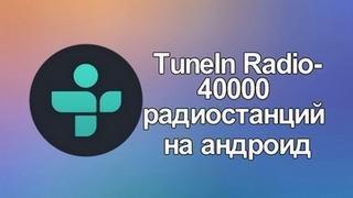 TuneIn-Radio-40000-radiostantsij-na-android