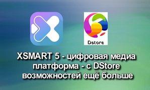 XSMART 5 — цифровая медиа платформа с DStore возможностей ещё больше
