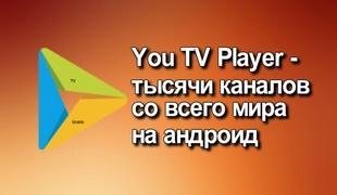 You TV Player - тысячи каналов со всего мира на андроид