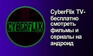 CyberFlix TV-бесплатно смотреть фильмы и сериалы на андроид