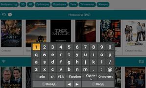 Fire TV style keyboard-удобная клавиатура для андроид-приставок