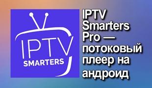 IPTV Smarters Pro — потоковый плеер на андроид