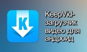 KeepVid-загрузчик видео для андроид