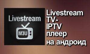 Livestream TV-IPTV плеер на андроид