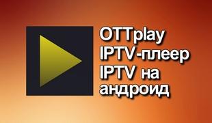 OTTplay IPTV-плеер IPTV на андроид