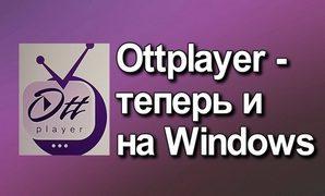 Ottplayer — теперь и на Windows