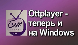 Ottplayer - теперь и на Windows