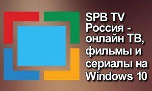 SPB TV Россия — онлайн ТВ, фильмы и сериалы на Windows 10
