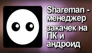 Shareman - менеджер закачек на ПК и андроид