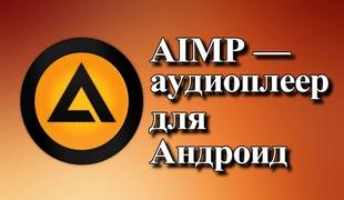 AIMP — аудиоплеер для Андроид