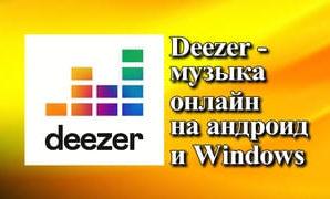 Deezer — музыка онлайн на андроид и Windows