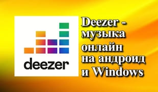 Deezer - музыка онлайн на андроид и Windows