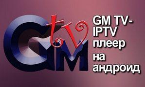 GM TV-IPTV плеер на андроид