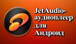 JetAudio — аудиоплеер для Андроид
