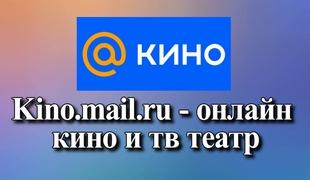 Kino.mail.ru — онлайн кино и тв театр