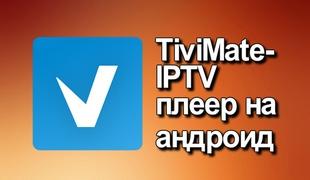 TiviMate-IPTV плеер на андроид