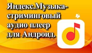 Яндекс.Музыка-стриминговый аудио плеер для Андроид