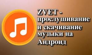 ZVET — прослушивание и скачивание музыки на Андроид