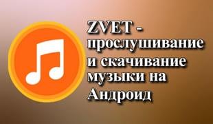 ZVET - прослушивание и скачивание музыки на Андроид