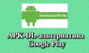 APK-DL-альтернатива Google Play