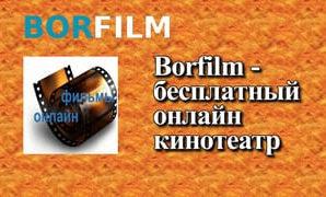 Borfilm — бесплатный онлайн кинотеатр