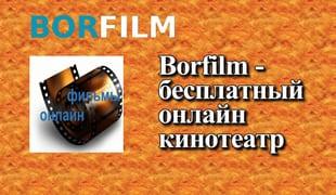 Borfilm - бесплатный онлайн кинотеатр