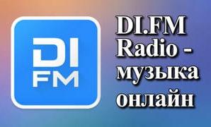 DI.FM Radio — музыка онлайн