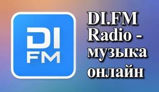 DI.FM Radio - музыка онлайн