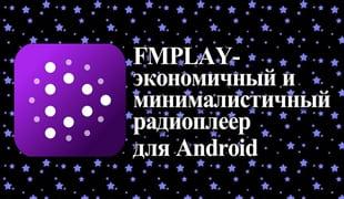 FMPLAY-экономичный и минималистичный радиоплеер для Android