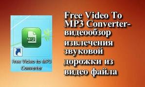 Free Video To MP3 Converter-видеообзор извлечения звуковой дорожки из видео файла