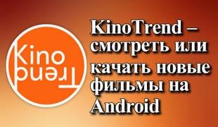 KinoTrend – смотреть или качать новые фильмы на Android