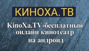 KinoXa.TV-бесплатный онлайн кинотеатр на андроид