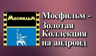 Мосфильм - Золотая Коллекция на андроид