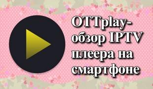 OTTplay-обзор IPTV плеера на смартфоне