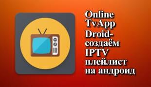 OnlineTvApp Droid-создаём IPTV плейлист на андроид
