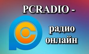 PCRADIO — радио онлайн