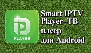 Smart IPTV Player – ТВ плеер для Android