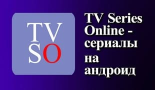 TV Series Online - сериалы на андроид